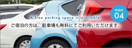 駐車場無料!無料提携駐車場もあります!