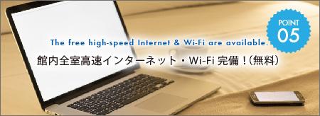 全室高速インターネット・Wi-Fi完備!(無料)