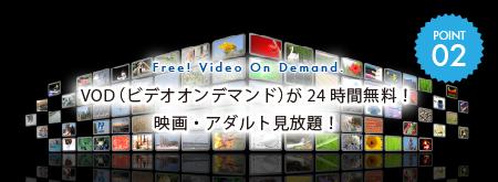 VOD(ビデオオンデマンド)が24時間無料