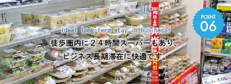 近隣に24時間営業のスーパーマーケットやコンビニエンスストアがあり、徒歩でお買い物に行っていただけます。ビジネス長期滞在に最適です!